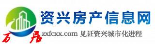 资兴房产信息网